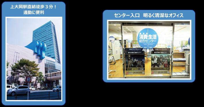 上大岡駅直結徒歩3分、通勤に便利、明るく清潔なオフィス