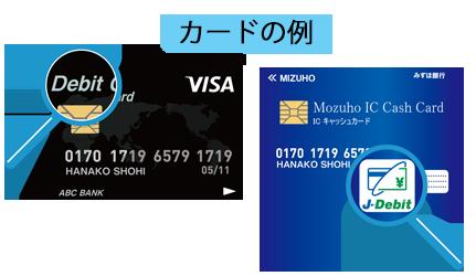 左は国際ブランドVISAデビットカードの例(左上部にDebitの文字) 右は日本で発展したデビットカードの例(右下部にJ-Debitの文字)