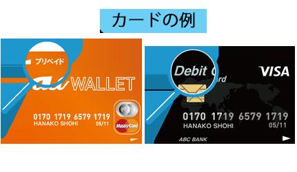 左はプリペイドカードの例(左上部にプリペイドの文字) 右はデビットカードの例(左上部にDebitの文字)