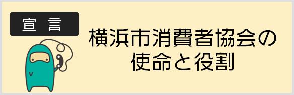 横浜市消費者協会の使命と役割