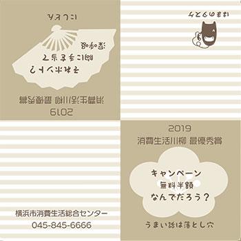 川柳ハンドタオルイメージ図