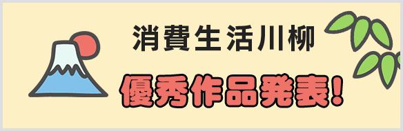 消費生活川柳 優秀作品発表!