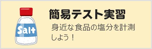 簡易テスト実習のお知らせ(塩分)