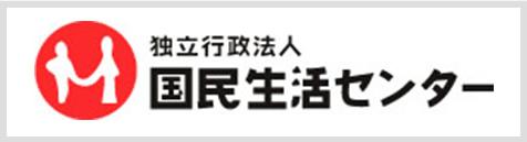 横浜市消費生活総合センター