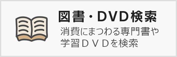 図書・DVD検索 消費にまつわる専門書や学習DVDを検索